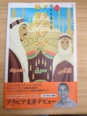 SAKI 公式ブログ/アラビア語 画像2
