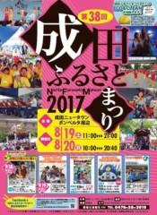 SAKI 公式ブログ/ふるさと祭り 画像2