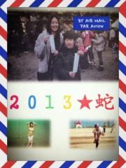 SAKI 公式ブログ/*\(^o^)/* 画像1