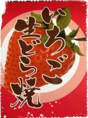 SAKI 公式ブログ/お土産 画像1