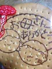 SAKI 公式ブログ/母の日 画像2