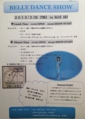 SAKI 公式ブログ/2/28は… 画像1