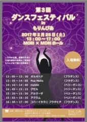 SAKI 公式ブログ/イベント 画像2