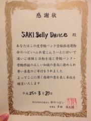 SAKI 公式ブログ/チャリティ続き 画像2