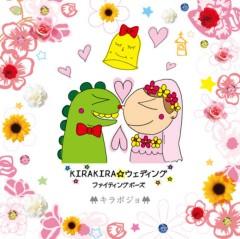 泉忠司 公式ブログ/篠原涼子さんと市村正親さんの披露宴で使われた曲 画像1
