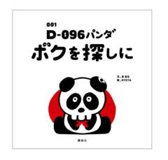 泉忠司 公式ブログ/ついに発売!D-096パンダ! 画像2