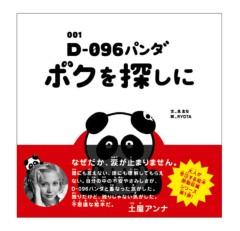 泉忠司 公式ブログ/ついに発売!D-096パンダ! 画像1