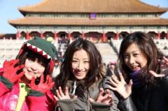 泉忠司 公式ブログ/故宮と万里の長城〜中国滞在記2日目〜 画像1