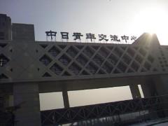 泉忠司 公式ブログ/記者会見〜中国滞在記1日目〜 画像2