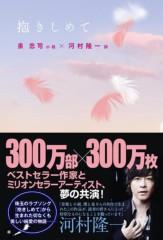 泉忠司 公式ブログ/河村隆一さんを大学に講師としてお招きしました 画像3