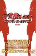 泉忠司 公式ブログ/2009年5大ニュース☆ 画像2