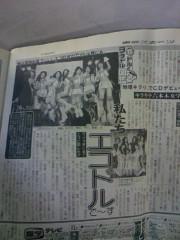 泉忠司 公式ブログ/東スポに大きく掲載 画像1