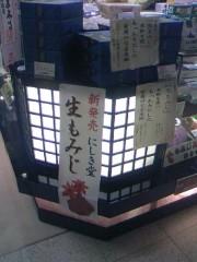 泉忠司 公式ブログ/やっぱり生が好き 画像1
