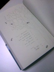 泉忠司 公式ブログ/「抱きしめて」見本完成&目次公開 画像3