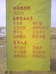 泉忠司 公式ブログ/砂漠に森を!〜中国滞在記4日目〜 画像3