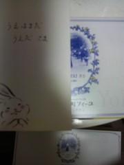 植田誠(うえはまだ) 公式ブログ/『ありがとうございます。』 画像3