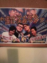 植田誠(うえはまだ) 公式ブログ/『BOCAでボカボカライブ。』 画像3