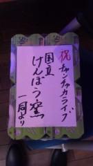植田誠(うえはまだ) 公式ブログ/『つっちゃんなかちゃんちゃんちゃかライブ。』 画像1