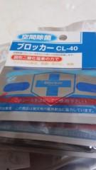 植田誠(うえはまだ) 公式ブログ/『ウイルスブロッカー。』 画像1