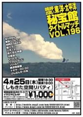 植田誠(うえはまだ) 公式ブログ/『土日月火。』 画像1