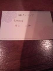 植田誠(うえはまだ) 公式ブログ/『BOCAでボカボカライブ。』 画像2