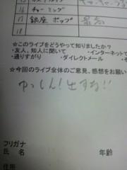 植田誠(うえはまだ) 公式ブログ/『日本まな板ショー。』 画像1