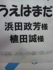 植田誠(うえはまだ) 公式ブログ/『緊張しながら、はしゃぐ。』 画像1