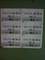 植田誠(うえはまだ) 公式ブログ/『うめさん独演会。』 画像1