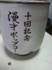植田誠(うえはまだ) 公式ブログ/『19時30分から@千川BeachV。』 画像1