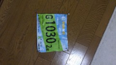 植田誠(うえはまだ) 公式ブログ/『ゼッケン。』 画像1