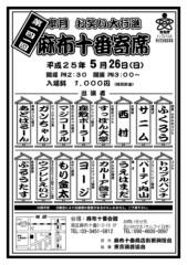 植田誠(うえはまだ) 公式ブログ/『5月26 日(日) 告知。』 画像1