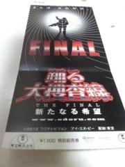 植田誠(うえはまだ) 公式ブログ/『FINAL。』 画像1
