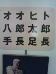 植田誠(うえはまだ) 公式ブログ/『名前。』 画像2
