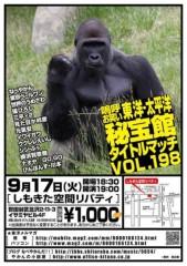 植田誠(うえはまだ) 公式ブログ/『日本最長。』 画像1