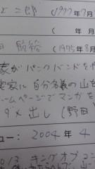 植田誠(うえはまだ) 公式ブログ/『アンケート。』 画像1