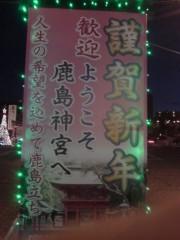 植田誠(うえはまだ) 公式ブログ/『ただいま!で、はしゃぐ。』 画像1