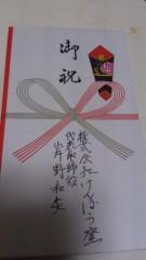 植田誠(うえはまだ) 公式ブログ/『けんぼう窯。』 画像1