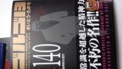 植田誠(うえはまだ) 公式ブログ/『from大矢フェスティバル。』 画像1