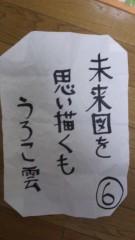 植田誠(うえはまだ) 公式ブログ/『川柳。』 画像1