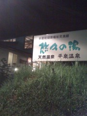 青樹伸 公式ブログ/なつやすみ。。3  温泉! 画像1