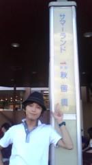 のぶ 公式ブログ/東京サマーランド! 画像1