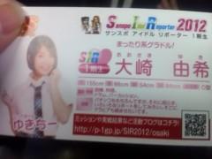 大崎由希 公式ブログ/SIR2012★ 画像1