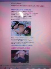 大崎由希 公式ブログ/すきゃんだる?笑 画像1