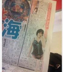 大崎由希 公式ブログ/あーもー! 画像1