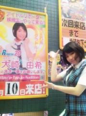 大崎由希 公式ブログ/リポート終了★ 画像1