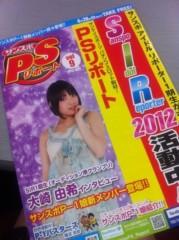 大崎由希 公式ブログ/表紙だわーい♪ 画像1