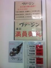 大崎由希 公式ブログ/ヴァージン公開初日! 画像1