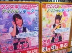 大崎由希 公式ブログ/レッスンー! 画像2