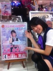 大崎由希 公式ブログ/SIR DAY(´ω`)♪ 画像1