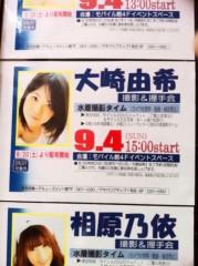 大崎由希 公式ブログ/ラブショット★ 画像2